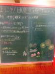 黒板とまと.png